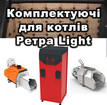 Дополнительные опции(комплектующие) для котлов Ретра Light