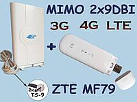 ZTE MF79U 3G/4G/LTE мобильный модем+WiFi Роутер USB + Антенна MIMO 9dBi