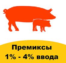 Премікси 1% - 4% вводу