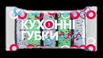 """Кухонные губки ТМ """"Добра Господарочка"""", 5 шт"""