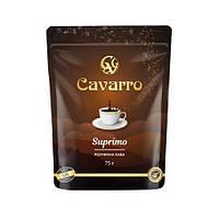 Кофе растворимый Cavarro Suprimo, 75 г