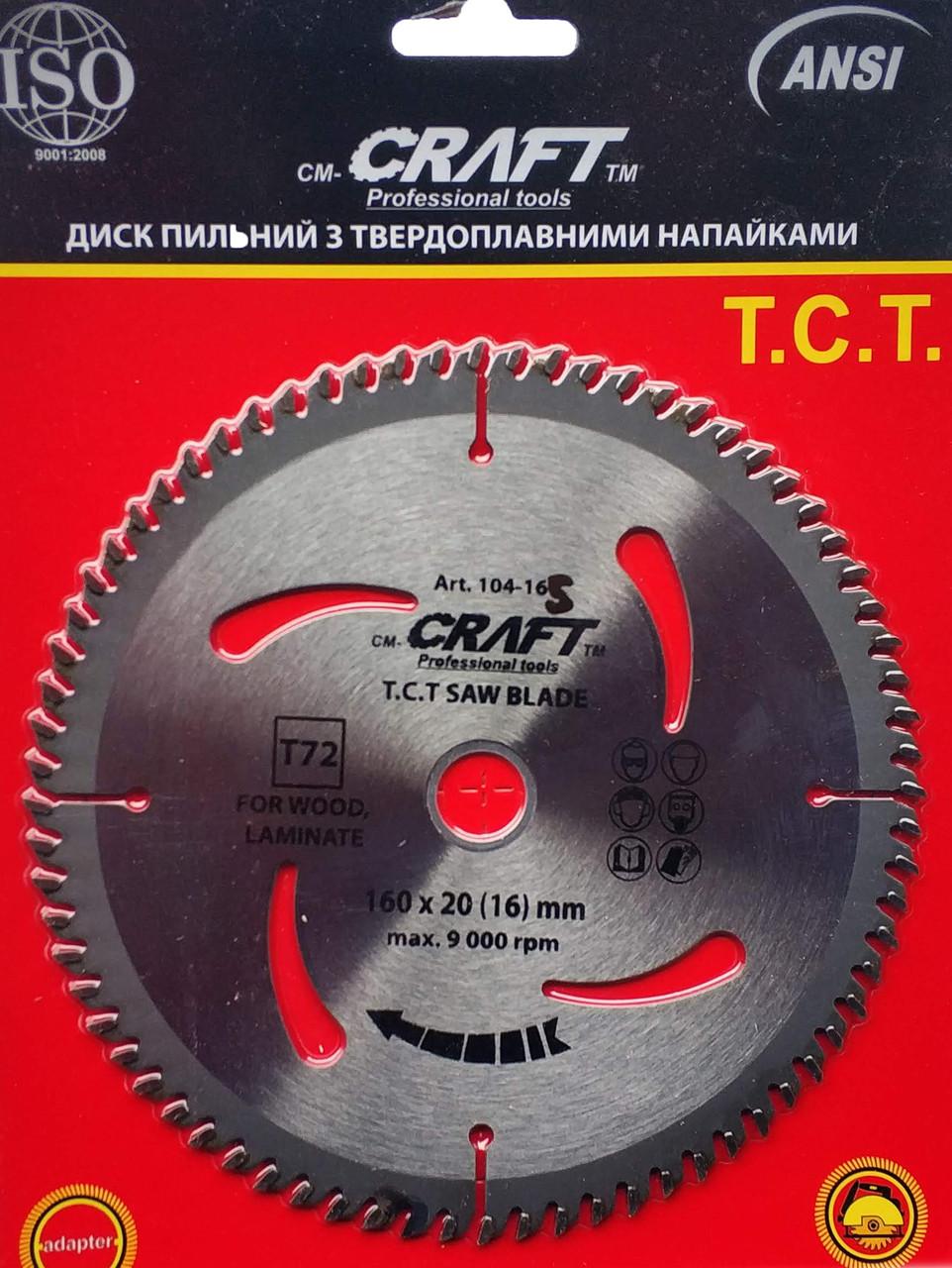 104165 Диск пильний  CRAFT   Т.С.Т. для дерева 165*20мм*72Т