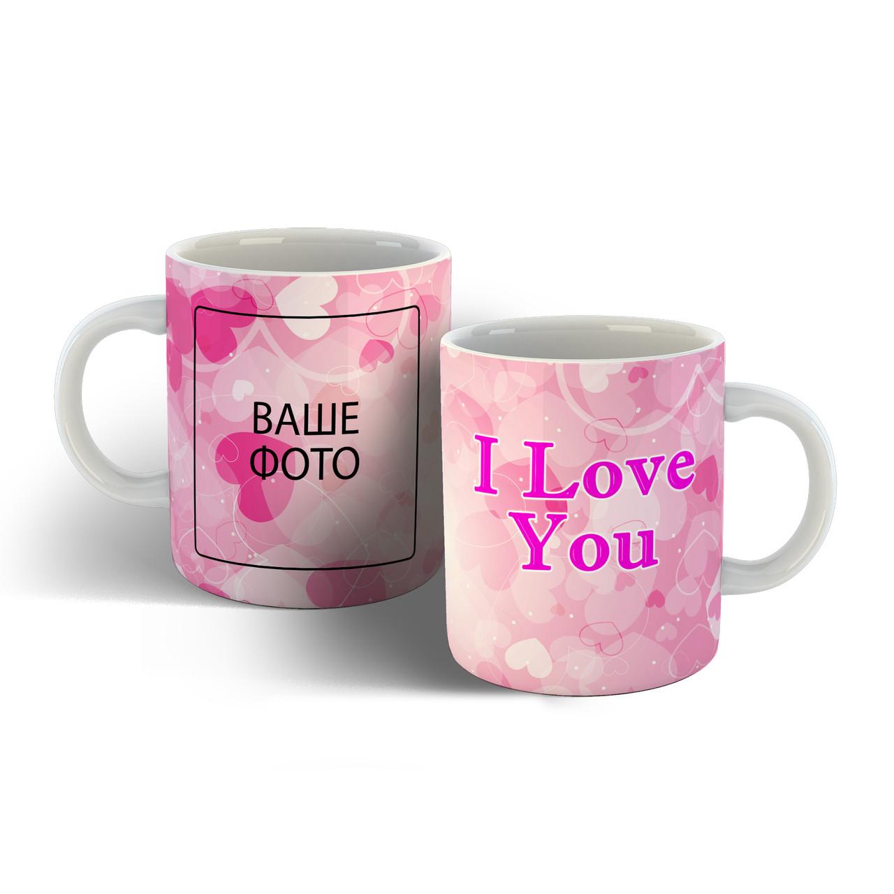 Чашка для любимых I love you.