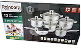 Набор посуды Rainberg RB-601 (12 предметов), фото 4