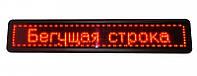 Бегущая строка - вывеска с красными диодами Abrus размер 231х40см, USB, LED вывеска, программируемое табло