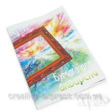 Папка акварельна А4 (21х29,7 см) фактурний папір 200 г/м. кв. 20 аркушів «Трек» Україна