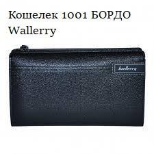 Гаманець 1001 БОРДО Wallerry