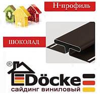 Сайдинг DOCKE Профиль соединительный (каштан, шоколад, гранат, графит) 3,00 м