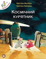 Книга Відважні курчата. Космічний курник. Том 2. Автор - Крістіан Жолібуа (Nasha idea)