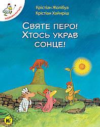 Книга Відважні курчата. Святе перо! Хтось вкравши сонце! Том 4. Автор - К. Жолібуа (Nasha idea)