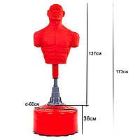 Манекен напольный для отработки ударов BO-1681 (ABS+силикагель, h-160см)