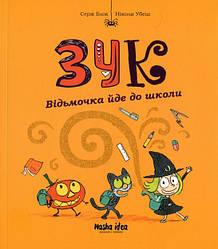 Книга Зук. Відьмочка йде до школи. Книга 4. Автор - Серж Блок (Nasha idea)
