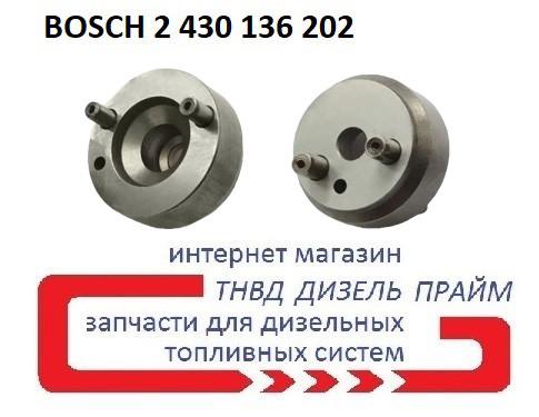 Проставка дизельной форсунки. Размер 20,1/17 мм - 9 мм, штифты 3,0 и 2,5 мм. 2 430 136 202,