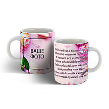Чашка для любимой с признанием в стихах.