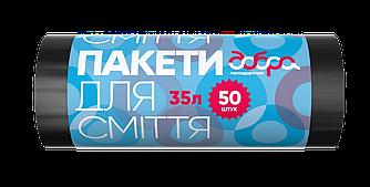 Пакеты для мусора ТМ Добра Господарочка 35 л / 50 шт.