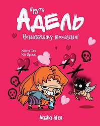 Книга Крута Адель. Ненавиджу кохання! Том 3. Автор - Містер Тан, Міс Пріклі (Nasha idea)