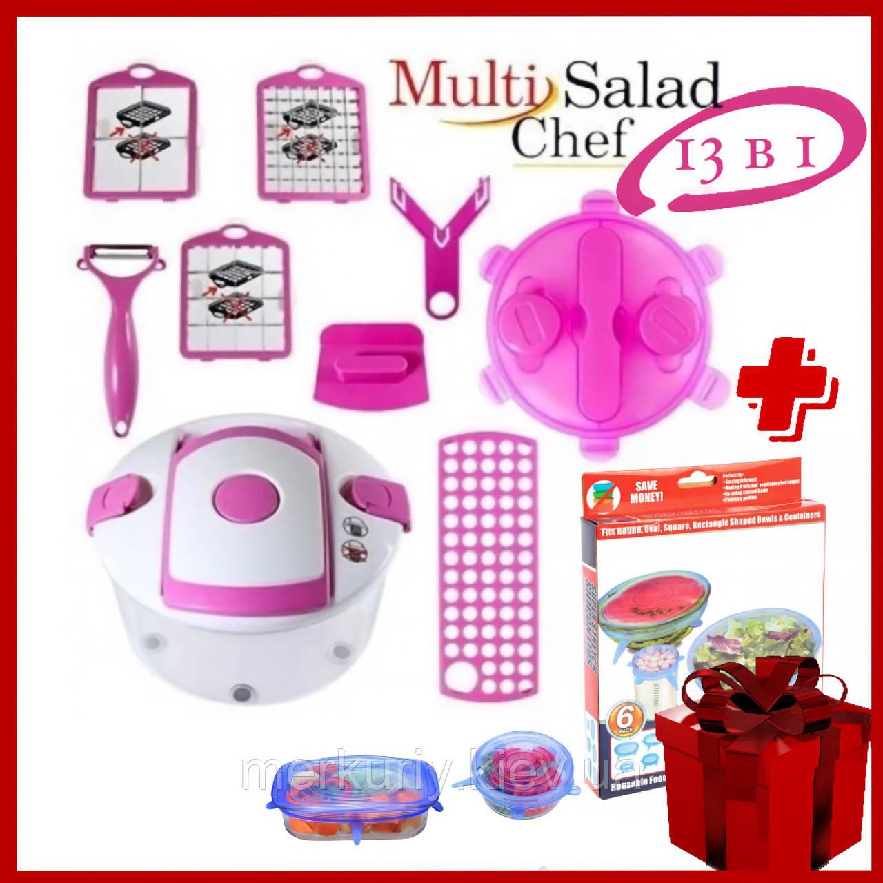 Універсальна овочерізка мультислайсер Multi Salad Chef 13 в 1 | Мульти Салад 13 1