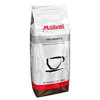 Кава в зернах Caffe Musetti 100% Арабіка 1 кг