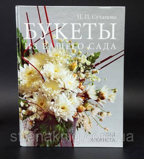 Книга: Букети з вашого саду. Н. П. Суханова
