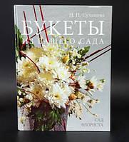 Книга: Букеты из вашего сада. Н. П. Суханова