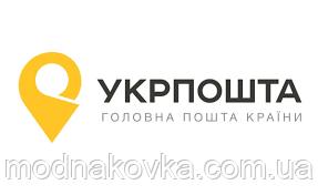 Доставкам Ваших заказов по спецтарифу УкрПочты