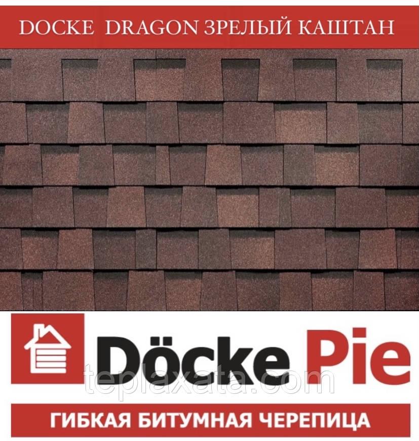 ОПТ - DOCKE PREMIUM (SBS) Dragon Дракон Зрілий каштан Бітумна черепиця (3 м2/уп)