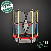 Батут с защитной сеткой для детей ZELART Уличный каркасный 138см Красный сине-желтый (C-B7105)