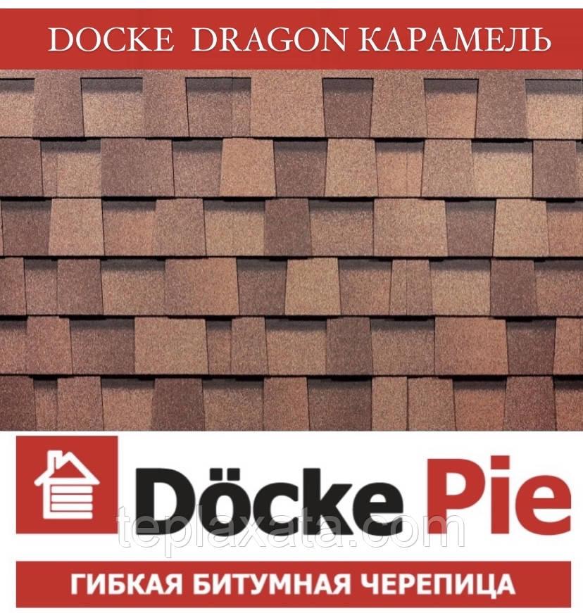 ОПТ - DOCKE PREMIUM (SBS) Dragon Дракон Карамель Битумная черепица (3 м2/уп)