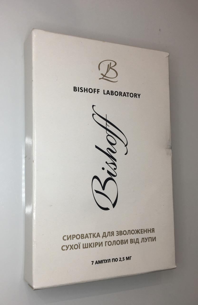 Bishoff Сироватка для зволоження сухої шкіри голови від лупи 7 ампул по 2,5 мг