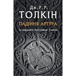 Книга Падіння Артура. Автор - Дж. Р. Р. Толкін (Астролябія)