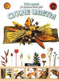 Книга: Сухі квіти. 100 ідей для прикраси вашого будинку. Монсеррат Омс-і-Вальдеориола