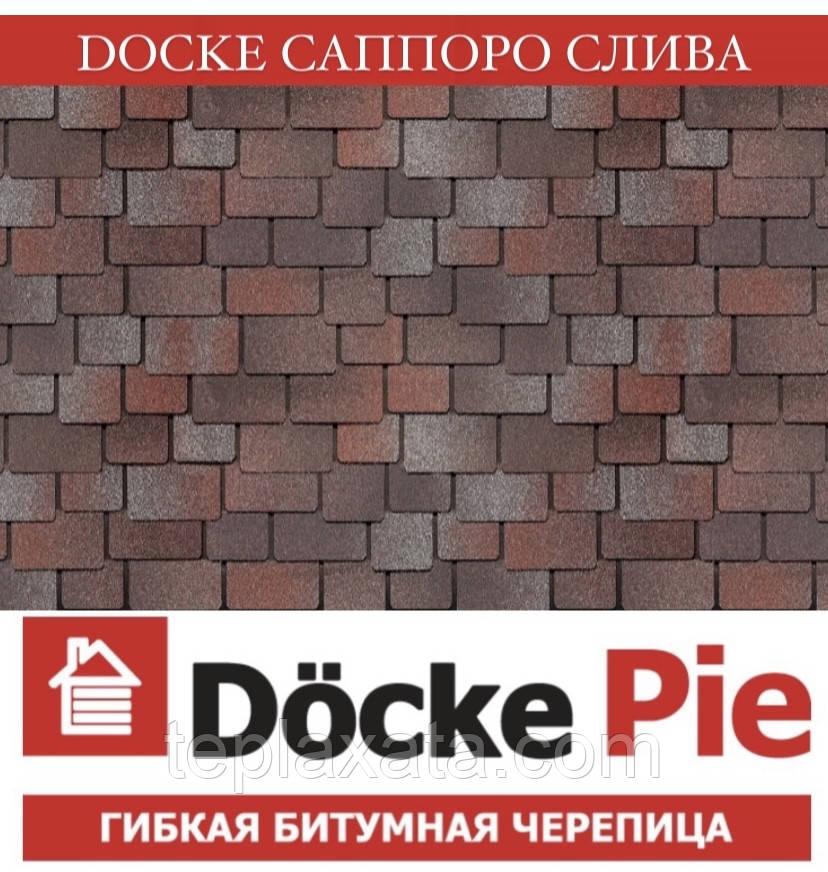 Черепиця DOCKE PREMIUM (SBS) Саппоро Зливу