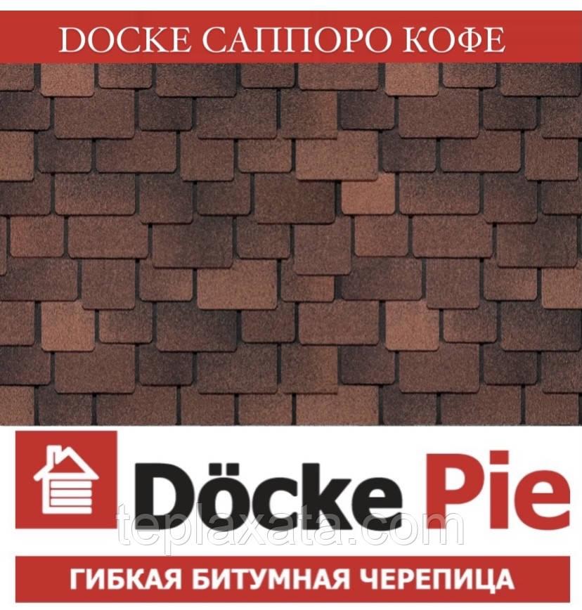 Черепиця DOCKE PREMIUM (SBS) Саппоро Кави