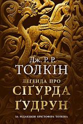 Книга Легенда про Сіґурда і Ґудрун. Автор - Дж. Р. Р. Толкін (Астролябія)