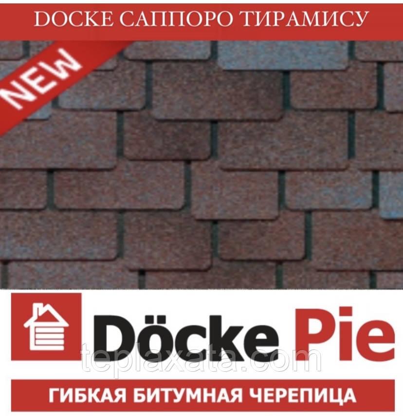 ОПТ - DOCKE PREMIUM (SBS) Черепица Саппоро Тирамису