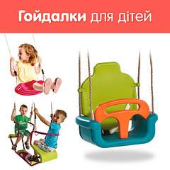 Гойдалки для дітей, сидіння для гойдалок