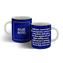 Чашка для любимого с признанием в стихах.