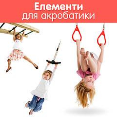 Для акробатики
