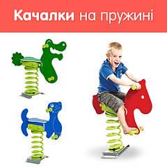 Качалка на пружині для дитячих майданчиків