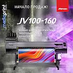 Новий экосольвентный принтер Mimaki JV100-160B вже доступний до продажу!