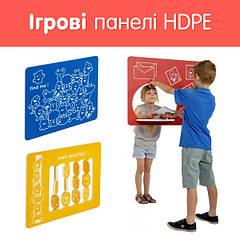Ігрові панелі HDPE