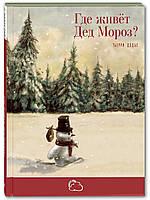 Где живёт Дед Мороз?