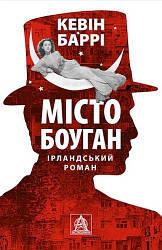 Книга Місто Боуган. Автор - Кевін Баррі (Астролябія)