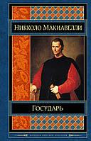 Книга: Государ. Нікколо Макіавеллі