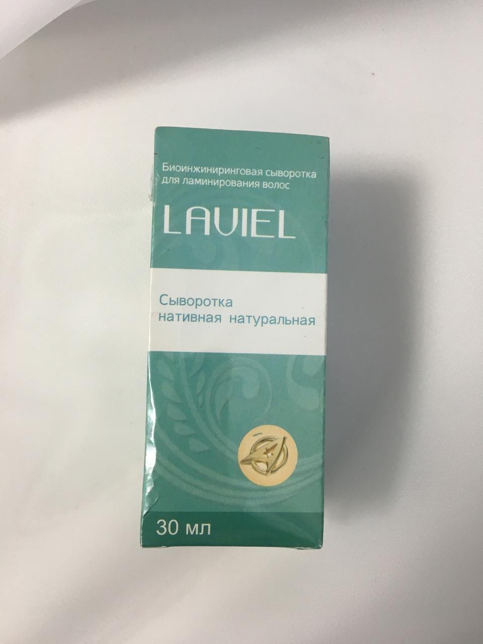 LAVIEL - Сыворотка для ламинирования волос 30мл