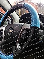 Кожаный чехол на руль (оплетка на руль) черно-синий