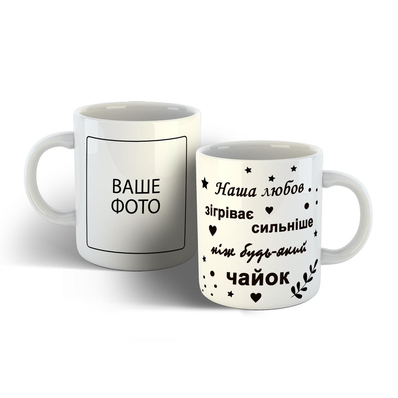 Стильна чашка Наша любов зігріває.