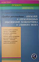 Труфанов Г.Е. Лучевая диагностика опухолей и опухолевидных заболеваний позвоночника и спинного мозга
