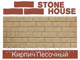 Ю-ПЛАСТ Stone House Цегла Пісочний (0,695 м2) Панель під цеглу для забору
