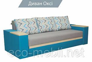 Ортопедичний диван Оксі власного виробництва